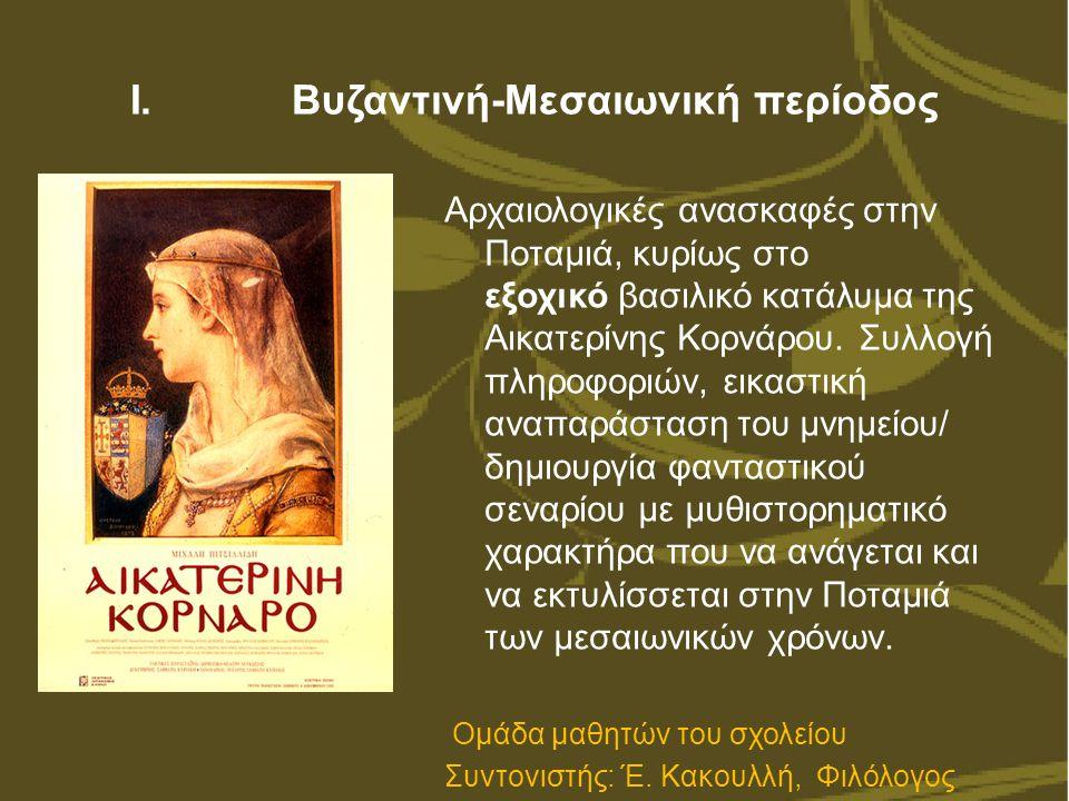 Ι. Βυζαντινή-Μεσαιωνική περίοδος Αρχαιολογικές ανασκαφές στην Ποταμιά, κυρίως στο εξοχικό βασιλικό κατάλυμα της Αικατερίνης Κορνάρου. Συλλογή πληροφορ