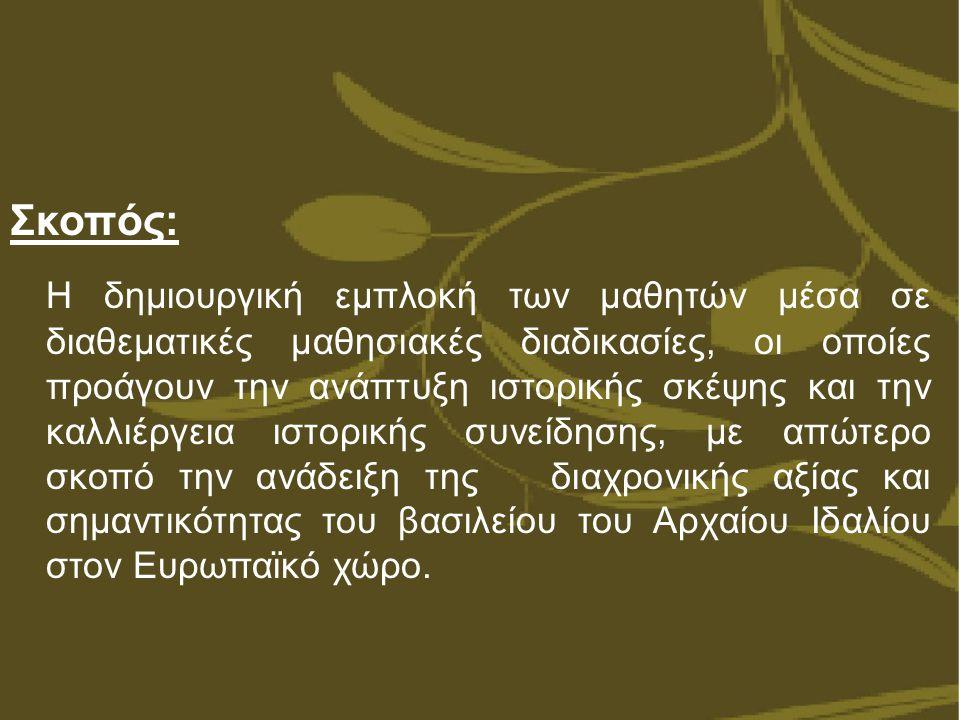Ε.Δημιουργικές Ερευνητικές Δραστηριότητες - Ιστορία 1.