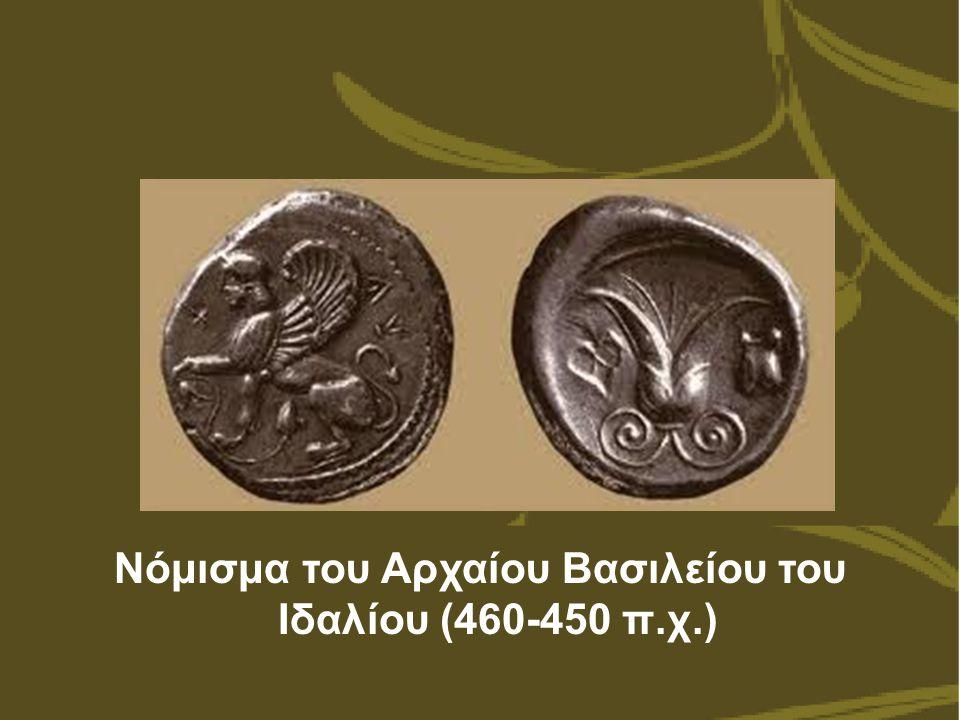 Νόμισμα του Αρχαίου Βασιλείου του Ιδαλίου (460-450 π.χ.)