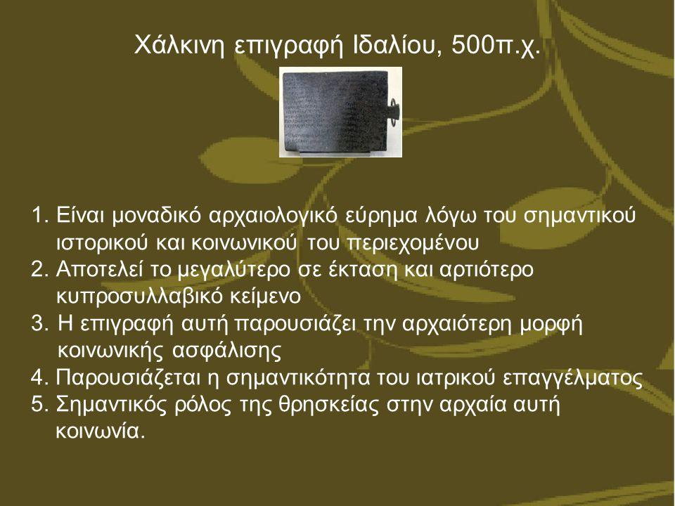 Χάλκινη επιγραφή Ιδαλίου, 500π.χ. 1.Είναι μοναδικό αρχαιολογικό εύρημα λόγω του σημαντικού ιστορικού και κοινωνικού του περιεχομένου 2.Αποτελεί το μεγ
