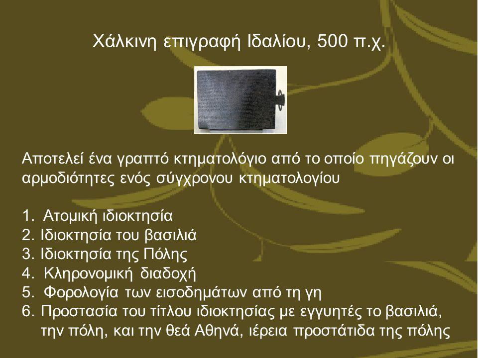 Χάλκινη επιγραφή Ιδαλίου, 500 π.χ. Αποτελεί ένα γραπτό κτηματολόγιο από το οποίο πηγάζουν οι αρμοδιότητες ενός σύγχρονου κτηματολογίου 1. Ατομική ιδιο