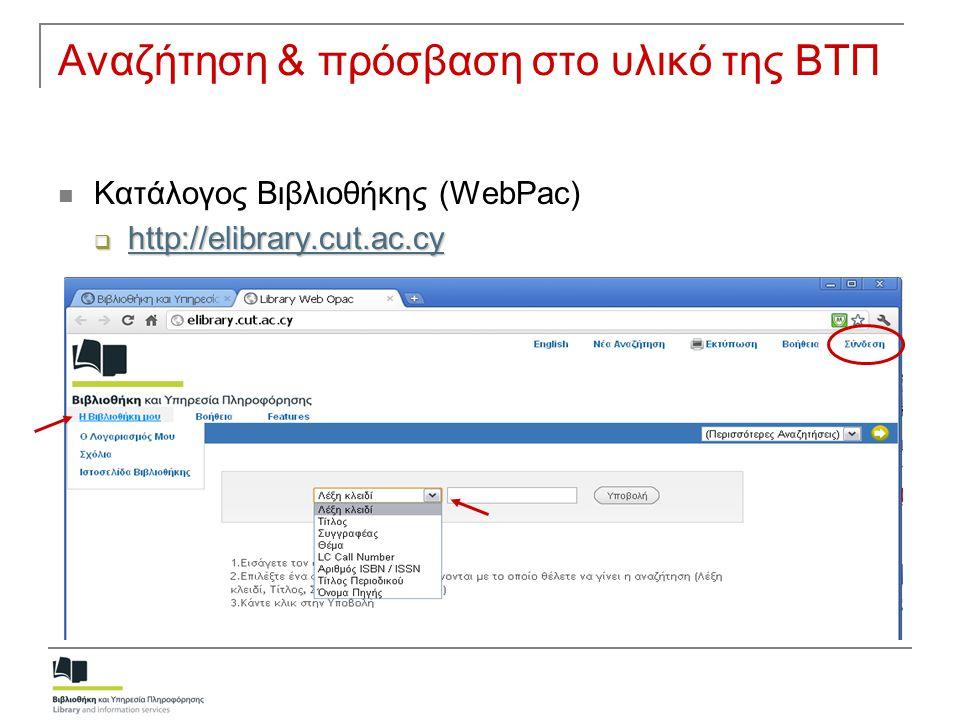 Αναζήτηση & πρόσβαση στο υλικό της ΒΤΠ στρατηγικές αναζήτησης Κατάλογος Βιβλιοθήκης: στρατηγικές αναζήτησης  αναζήτηση στα ελληνικά με τόνο  αναζήτηση με Λέξεις-κλειδιά όταν δεν έχουμε τον ακριβή τίτλο που μας ενδιαφέρει αναζητούνται σε όλα τα πεδία, πχ.