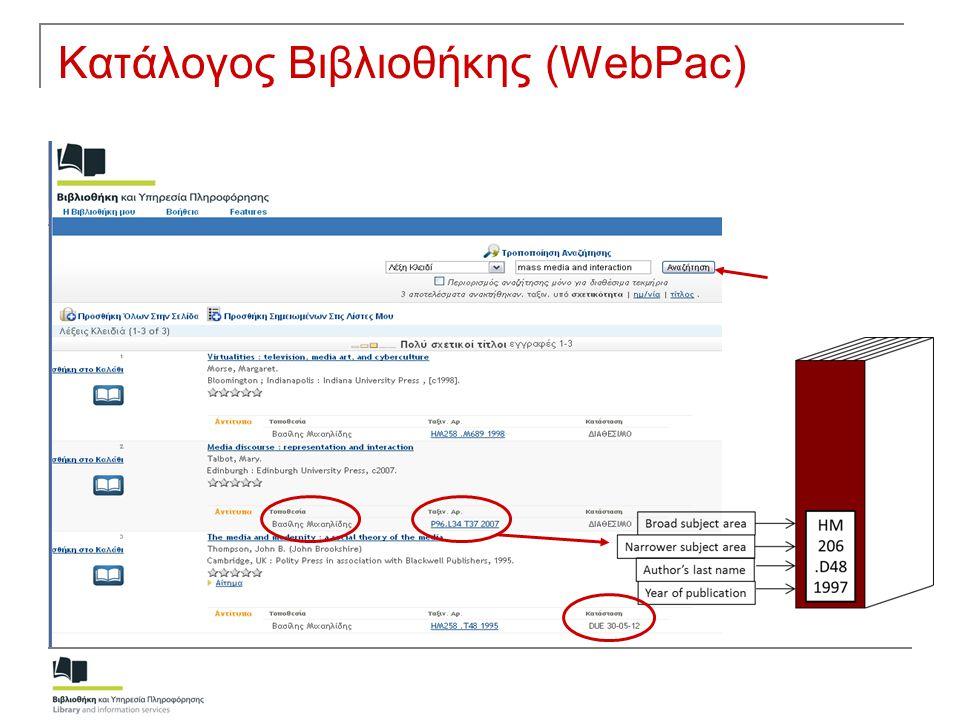 Αναζήτηση & πρόσβαση στο υλικό της ΒΤΠ Κατάλογος Βιβλιοθήκης (WebPac)  Username: αριθμός φοιτητικής ταυτότητας (barcode)  PIN: τελευταία 6 ψηφία Σύνδεση στο λογαριασμό μου  δανεισμένα τεκμήρια (πρόστιμα)  ανανέωση δανεισμού  κράτηση υλικού  αποθήκευση αποτελεσμάτων  εισήγηση αγοράς