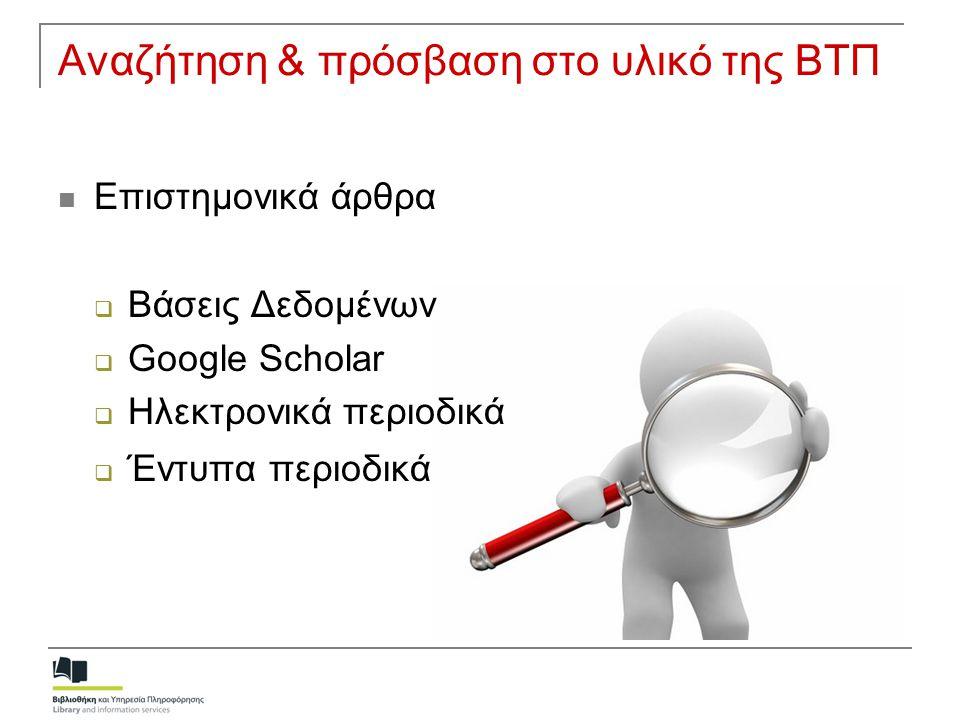 Αναζήτηση & πρόσβαση στο υλικό της ΒΤΠ Βάσεις δεδομένων: οργανωμένη συλλογή πληροφοριών (δεδομένων) σχετικών μεταξύ τους ππχ.