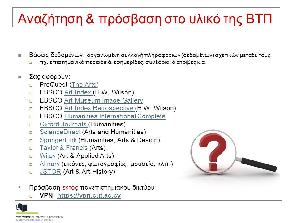 Β.δ.: Αναζήτηση υλικού στην JSTOR JSTOR  αναζήτηση όρων και εμφάνιση αποτελεσμάτων  επιλογή αποτελεσμάτων και Export Citation