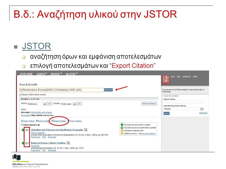 Β.δ.: Αναζήτηση υλικού στην JSTOR Επιλέξτε RefWorks για εξαγωγή αποτελεσμάτων στο λογαριασμό σας