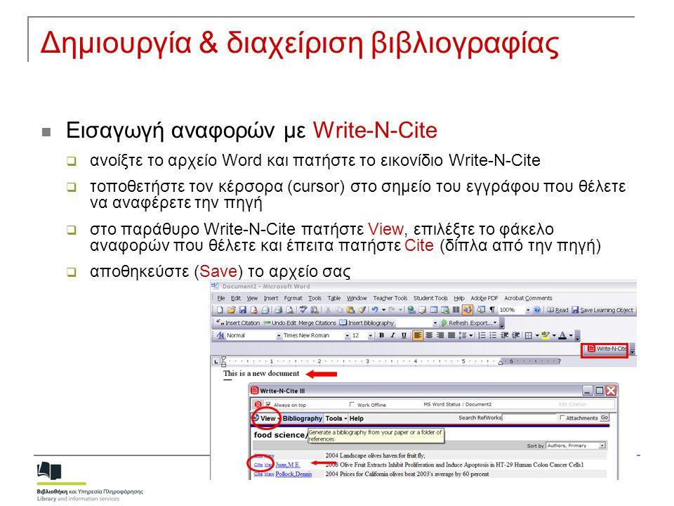 Δημιουργία & διαχείριση βιβλιογραφίας Εισαγωγή λίστας βιβλιογραφίας με Write-N-Cite:  στο παράθυρο Write-N-Cite πατήστε Bibliography  επιλέξτε το APA για πρότυπο βιβλιογραφίας (Output Style)  πατήστε Create Bibliography  αποθηκεύστε (Save) το έγγραφο Word
