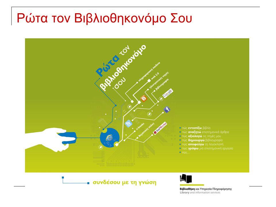 Αθηνά Ευαγόρου Χώρος:  Βιβλιοθήκη «Βασίλης Μιχαηλίδης» Δευτέρα 14:30-18:00 κάθε Δευτέρα 14:30-18:00  Κιτίου Κυπριανού 38, 1ος όροφος καθημερινά 8:30-14:00 Επικοινωνία:  Τηλ.