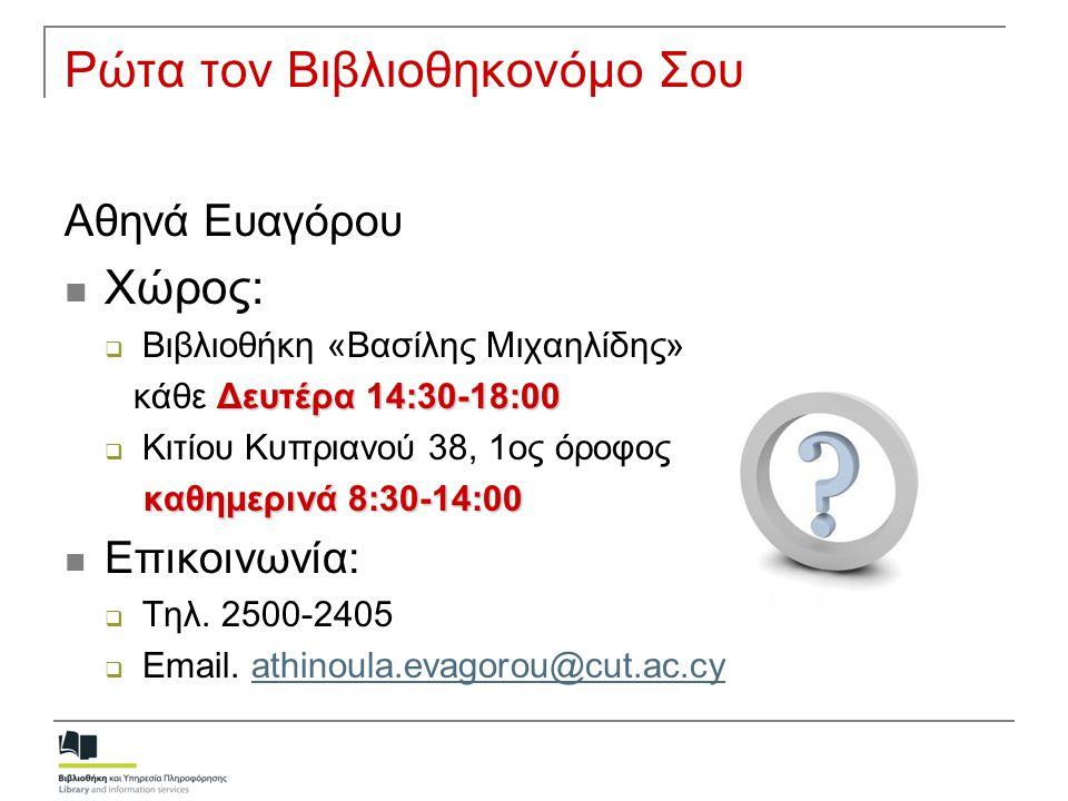Βιβλιοθήκη και Υπηρεσία Πληροφόρησης Τεχνολογικό Πανεπιστήμιο Κύπρου Αθηνά Ευαγόρου Σας ευχαριστώ!