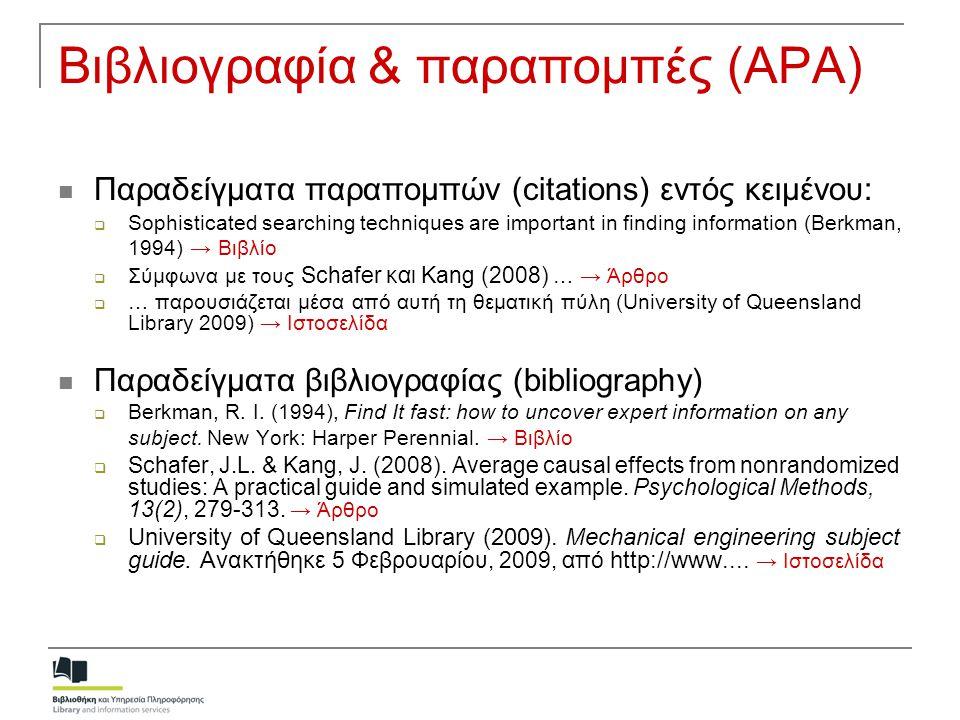 Βιβλιογραφία & παραπομπές (APA) Οδηγίες για το πρότυπο APA στον Οδηγό Συγγραφής Πτυχιακών εργασιών και Διατριβών http://www.cut.ac.cy/library/etds/ Mπορείτε να κατεβάσετε το οδηγό APA Style σε pdf μορφή κάνοντας κλικ εδώεδώ