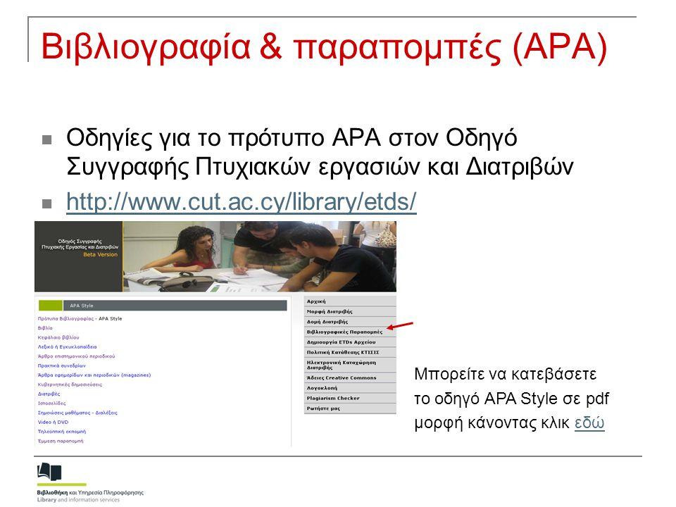Δημιουργία & διαχείριση βιβλιογραφίας RefWorks  διαδικτυακό εργαλείο οργάνωσης και διαχείρισης βιβλιογραφίας και παραπομπών (citations) Δυνατότητες:  δημιουργία προσωπικού λογαριασμού  εισαγωγή και αποθήκευση βιβλιογραφίας  δημιουργία παραπομπών (εντός κειμένου) και λίστας βιβλιογραφίας
