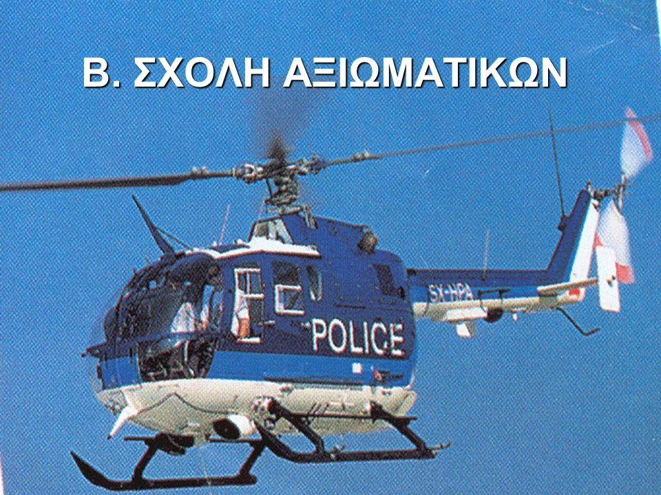 Η Σχολή Αξιωματικών έχει ως αποστολή την εκπαίδευση των Δοκίμων Υπαστυνόμων.