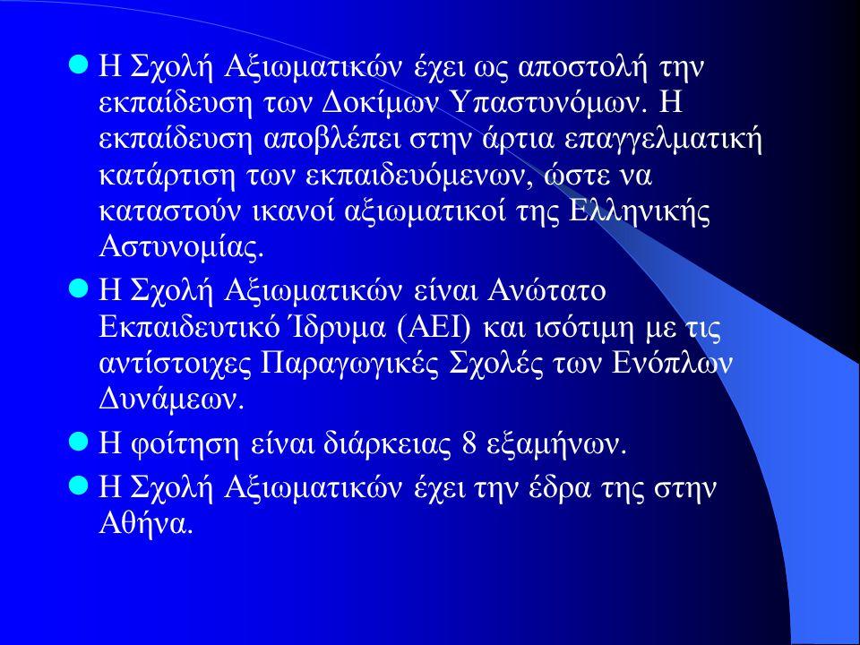 ΠΡΟΣΟΝΤΑ ΥΠΟΨΗΦΙΩΝ Να είναι Έλληνες πολίτες ή ομογενείς από τη Βόρεια Ήπειρο, την Κύπρο και την Τουρκία.