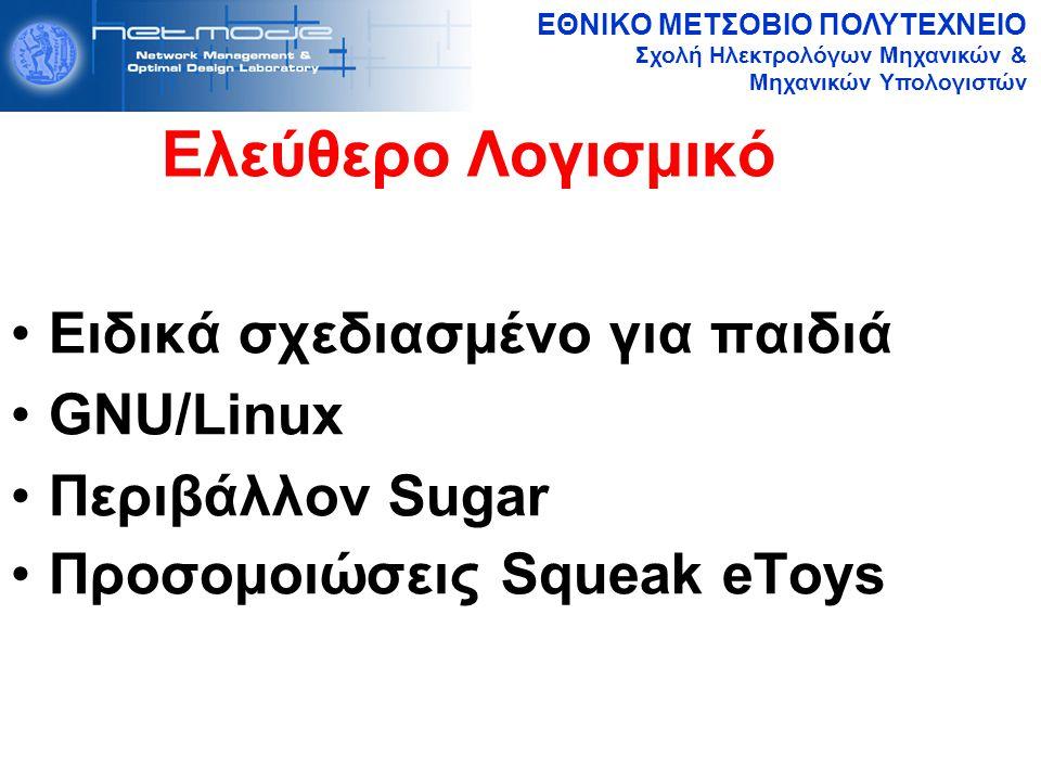 ΕΘΝΙΚΟ ΜΕΤΣΟΒΙΟ ΠΟΛΥΤΕΧΝΕΙΟ Σχολή Ηλεκτρολόγων Μηχανικών & Μηχανικών Υπολογιστών Ελεύθερο Λογισμικό Ειδικά σχεδιασμένο για παιδιά GNU/Linux Περιβάλλον Sugar Προσομοιώσεις Squeak eToys