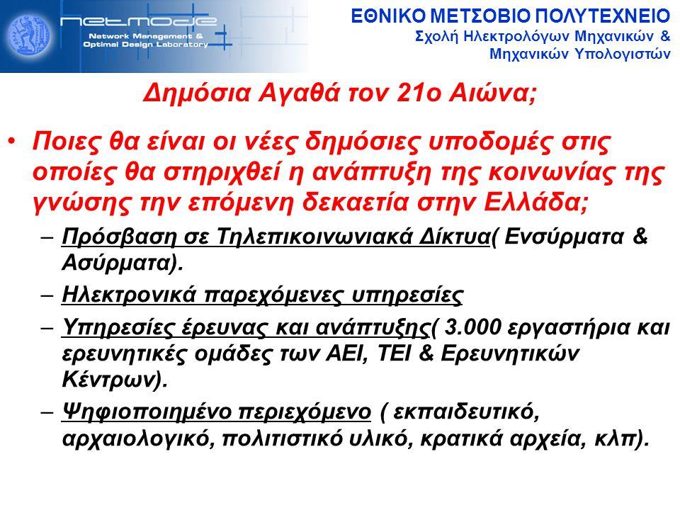 ΕΘΝΙΚΟ ΜΕΤΣΟΒΙΟ ΠΟΛΥΤΕΧΝΕΙΟ Σχολή Ηλεκτρολόγων Μηχανικών & Μηχανικών Υπολογιστών Δημόσια Αγαθά τον 21ο Αιώνα; Ποιες θα είναι οι νέες δημόσιες υποδομές στις οποίες θα στηριχθεί η ανάπτυξη της κοινωνίας της γνώσης την επόμενη δεκαετία στην Ελλάδα; –Πρόσβαση σε Τηλεπικοινωνιακά Δίκτυα( Ενσύρματα & Ασύρματα).