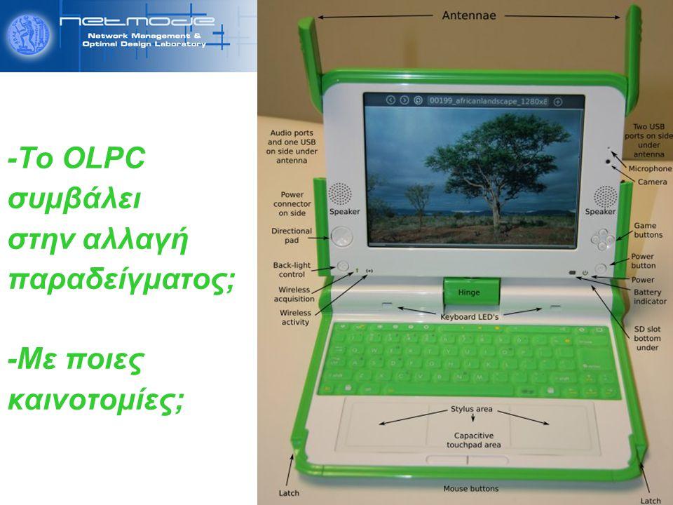 ΕΘΝΙΚΟ ΜΕΤΣΟΒΙΟ ΠΟΛΥΤΕΧΝΕΙΟ Σχολή Ηλεκτρολόγων Μηχανικών & Μηχανικών Υπολογιστών -Το OLPC συμβάλει στην αλλαγή παραδείγματος; -Με ποιες καινοτομίες;