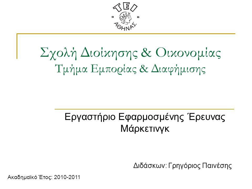 Σχολή Διοίκησης & Οικονομίας Τμήμα Εμπορίας & Διαφήμισης Εργαστήριο Εφαρμοσμένης Έρευνας Μάρκετινγκ Διδάσκων: Γρηγόριος Παινέσης Ακαδημαϊκό Έτος: 2010