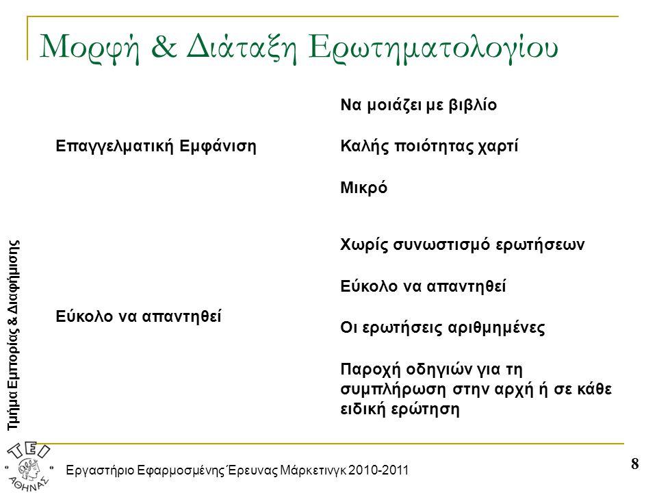 Τμήμα Εμπορίας & Διαφήμισης Εργαστήριο Εφαρμοσμένης Έρευνας Μάρκετινγκ 2010-2011 Μορφή & Διάταξη Ερωτηματολογίου 8 Επαγγελματική Εμφάνιση Να μοιάζει μ