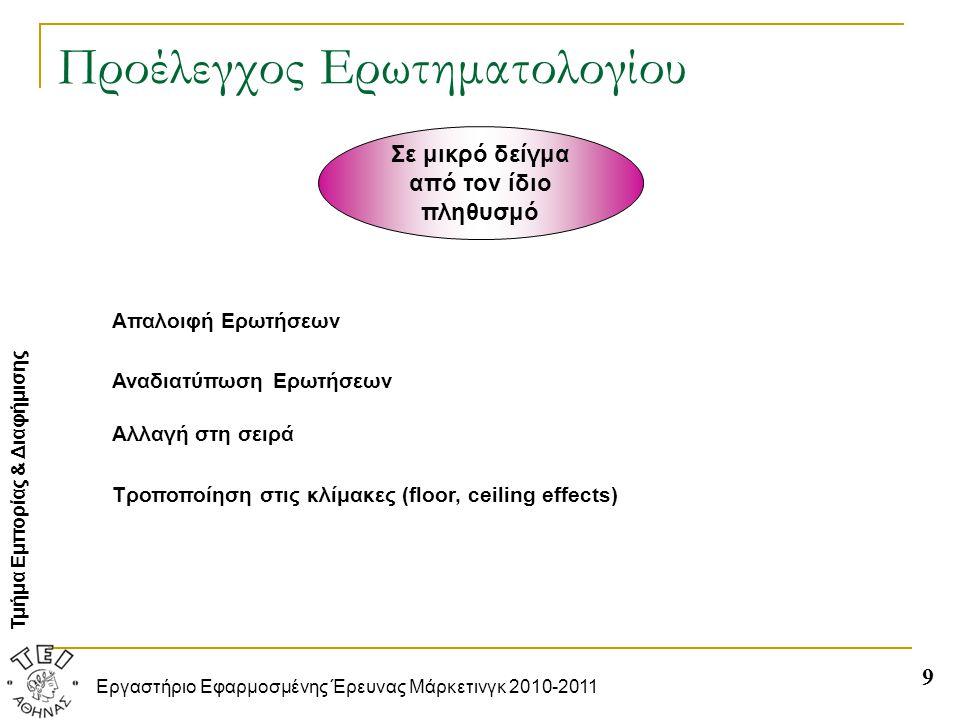 Τμήμα Εμπορίας & Διαφήμισης Εργαστήριο Εφαρμοσμένης Έρευνας Μάρκετινγκ 2010-2011 Προέλεγχος Ερωτηματολογίου 9 Σε μικρό δείγμα από τον ίδιο πληθυσμό Απ