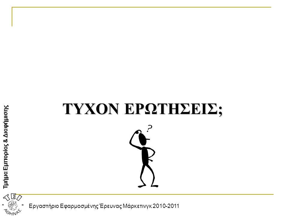 Τμήμα Εμπορίας & Διαφήμισης Εργαστήριο Εφαρμοσμένης Έρευνας Μάρκετινγκ 2010-2011 ΤΥΧΟΝ ΕΡΩΤΗΣΕΙΣ;