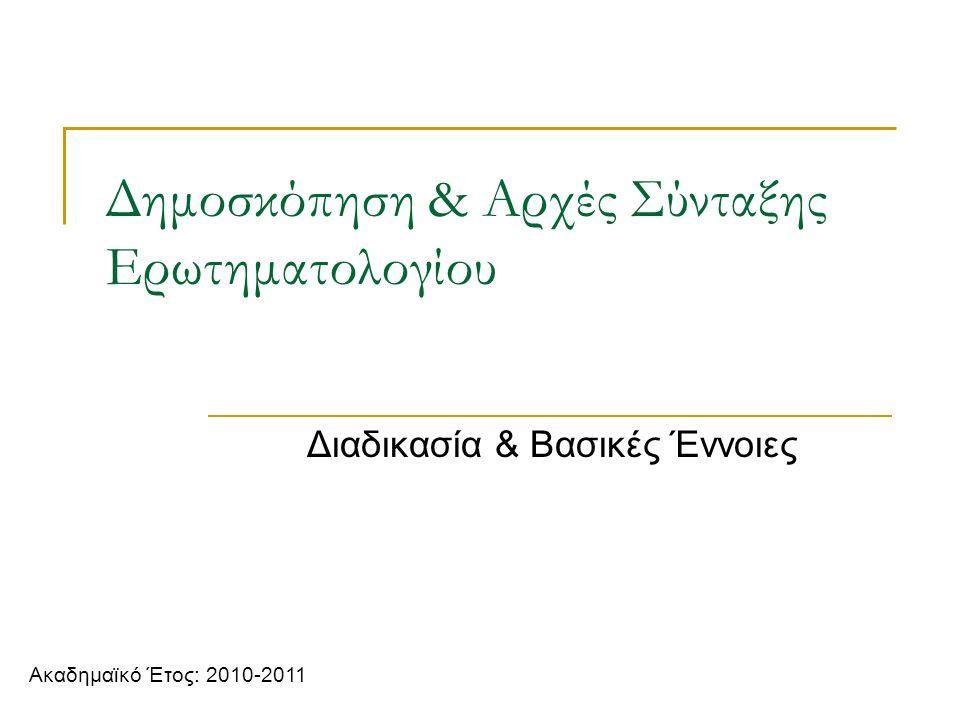 Δημοσκόπηση & Αρχές Σύνταξης Ερωτηματολογίου Διαδικασία & Βασικές Έννοιες Ακαδημαϊκό Έτος: 2010-2011