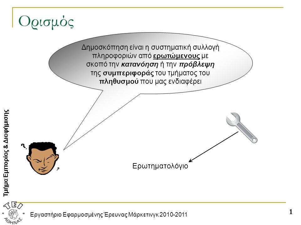 Τμήμα Εμπορίας & Διαφήμισης Εργαστήριο Εφαρμοσμένης Έρευνας Μάρκετινγκ 2010-2011 Ορισμός 1 ερωτώμενους Δημοσκόπηση είναι η συστηματική συλλογή πληροφο