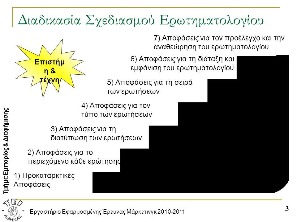Τμήμα Εμπορίας & Διαφήμισης Εργαστήριο Εφαρμοσμένης Έρευνας Μάρκετινγκ 2010-2011 Διαδικασία Σχεδιασμού Ερωτηματολογίου 3 1) Προκαταρκτικές Αποφάσεις 2