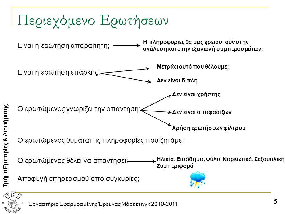 Τμήμα Εμπορίας & Διαφήμισης Εργαστήριο Εφαρμοσμένης Έρευνας Μάρκετινγκ 2010-2011 Περιεχόμενο Ερωτήσεων 5 Είναι η ερώτηση απαραίτητη; Είναι η ερώτηση ε