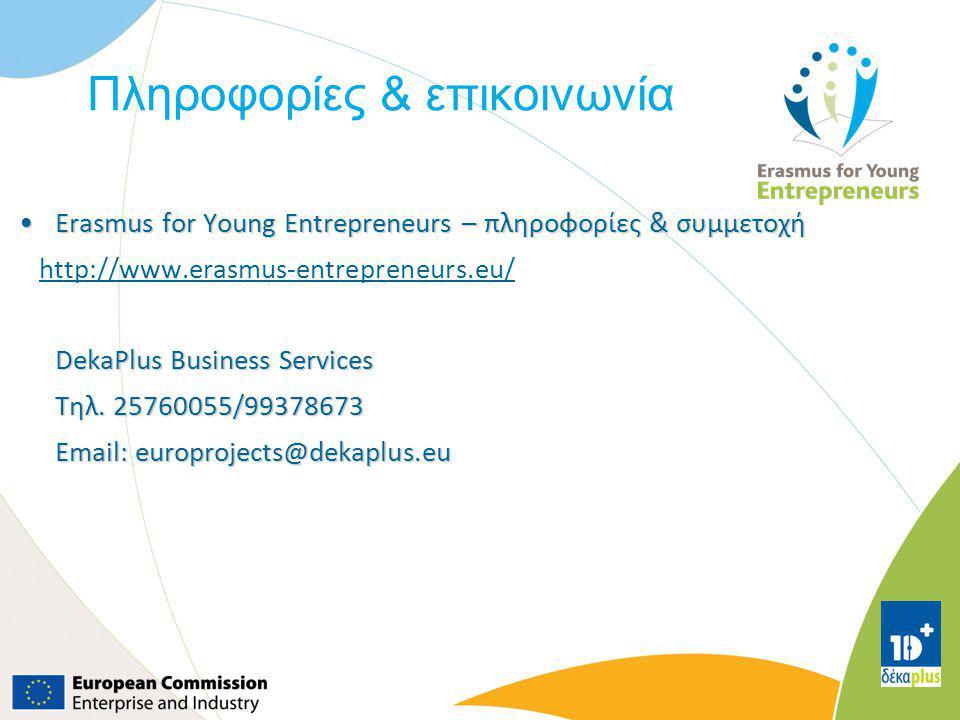 Πληροφορίες & επικοινωνία Erasmus for Young Entrepreneurs – πληροφορίες & συμμετοχήErasmus for Young Entrepreneurs – πληροφορίες & συμμετοχή http://ww