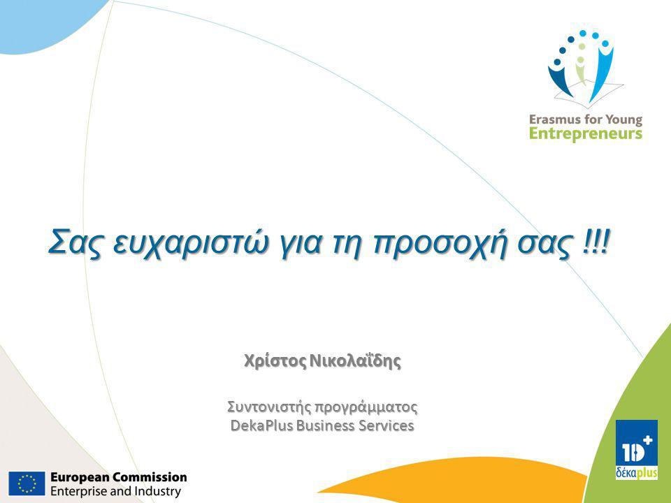 Σας ευχαριστώ για τη προσοχή σας !!! Χρίστος Νικολαΐδης Συντονιστής προγράμματος DekaPlus Business Services