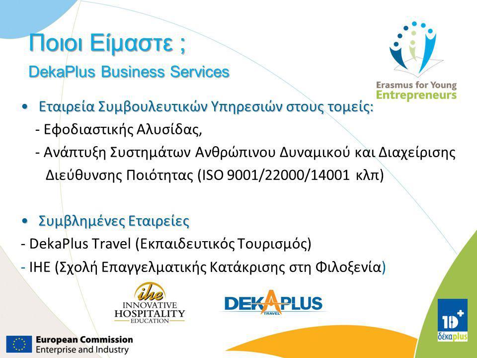 Ποιοι Είμαστε ; DekaPlus Business Services Εταιρεία Συμβουλευτικών Υπηρεσιών στους τομείς:Εταιρεία Συμβουλευτικών Υπηρεσιών στους τομείς: - Εφοδιαστικ