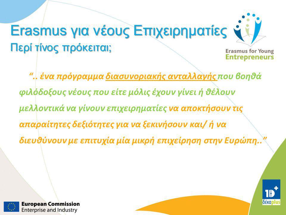 "Erasmus για νέους Επιχειρηματίες Περί τίνος πρόκειται; "".. ένα πρόγραμμα διασυνοριακής ανταλλαγής που βοηθά φιλόδοξους νέους που είτε μόλις έχουν γίνε"