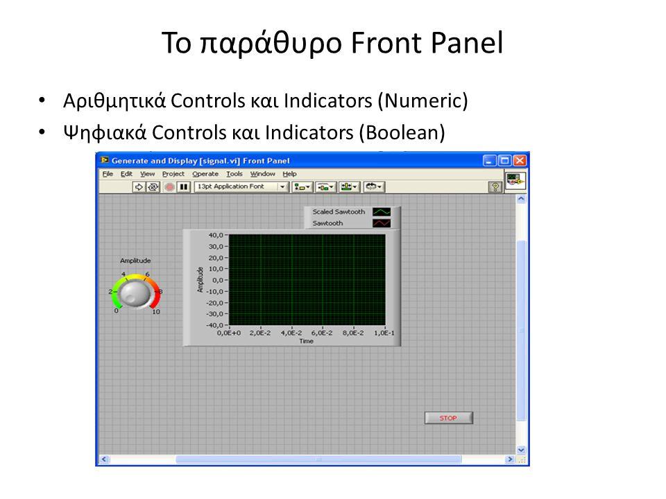 Το παράθυρο Front Panel Αριθμητικά Controls και Indicators (Numeric) Ψηφιακά Controls και Indicators (Boolean)