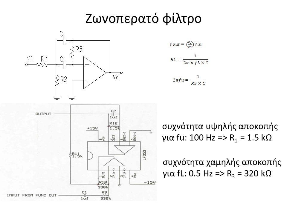 Ζωνοπερατό φίλτρο συχνότητα υψηλής αποκοπής για fu: 100 Hz => R 1 = 1.5 kΩ συχνότητα χαμηλής αποκοπής για fL: 0.5 Hz => R 3 = 320 kΩ