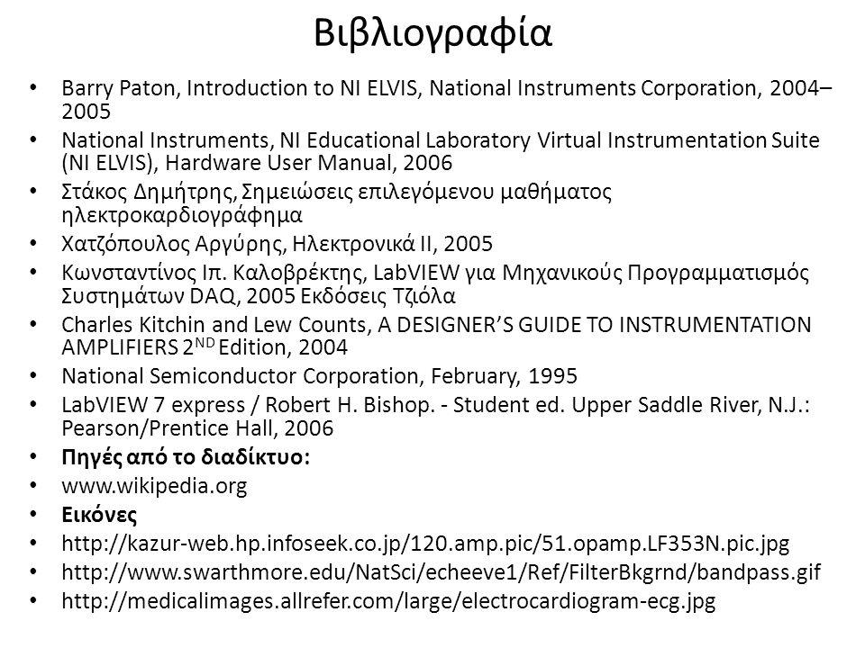Βιβλιογραφία Barry Paton, Introduction to NI ELVIS, National Instruments Corporation, 2004– 2005 National Instruments, NI Educational Laboratory Virtu
