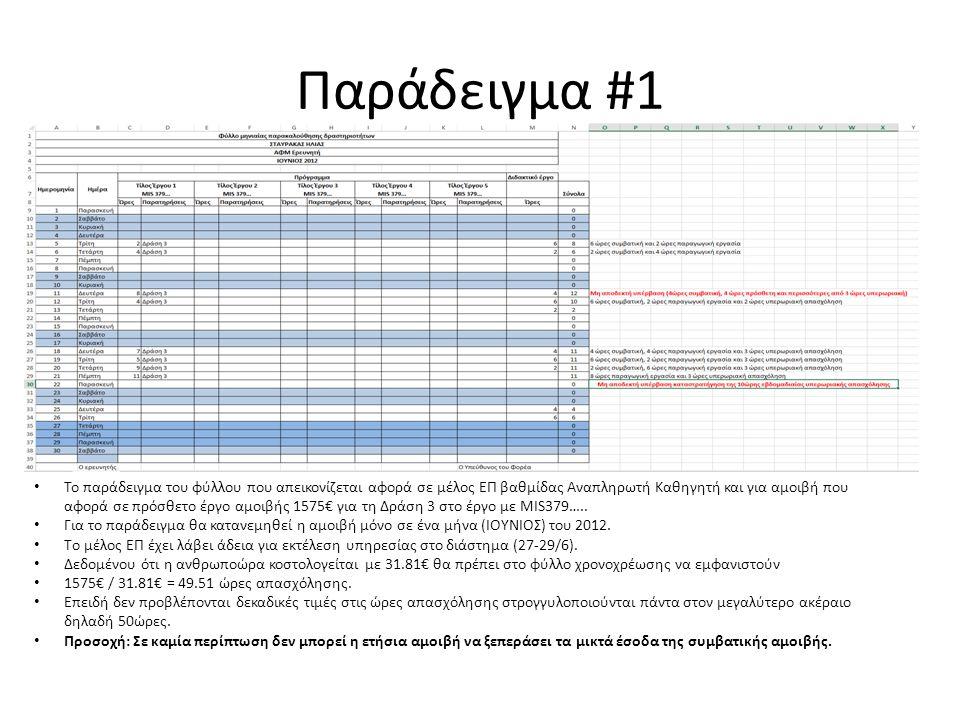 Παράδειγμα #1 Το παράδειγμα του φύλλου που απεικονίζεται αφορά σε μέλος ΕΠ βαθμίδας Αναπληρωτή Καθηγητή και για αμοιβή που αφορά σε πρόσθετο έργο αμοι