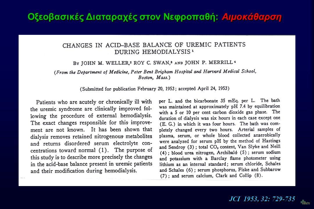 Γενικά Οι ασθενείς σε χρόνιο πρόγραμμα εξωνεφρικής κάθαρσης έχουν συνήθως pH <7,4 Η αιμοκάθαρση (τεχνητός νεφρός) δεν αποκαθιστά πλήρως την οξεοβασική ισορροπία Αντικείμενο συζήτησης αν και κατά πόσο η αιμοκάθαρση καλύπτει τις ανάγκες σε διττανθρακικά ανιόντα με στόχο την αποφυγή των επιπλοκών της μεταβολικής οξέωσης (π.χ.