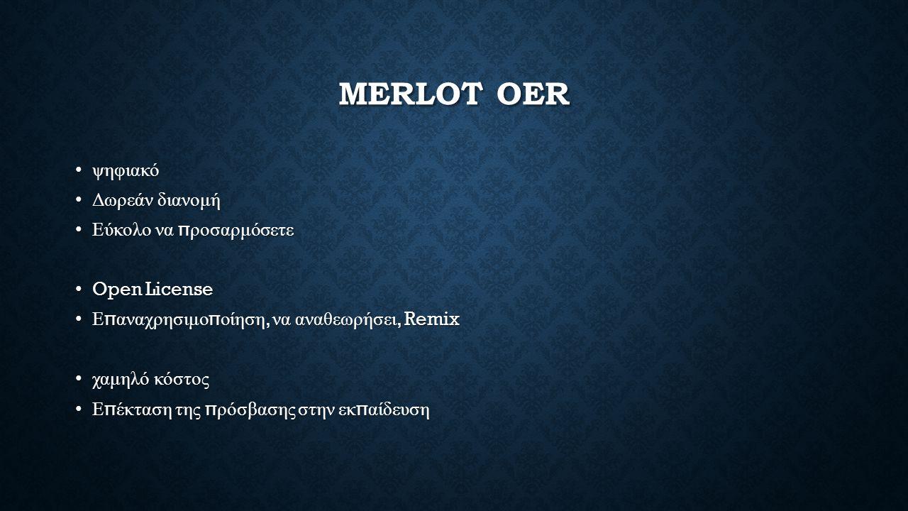 MERLOT OER ψηφιακόψηφιακό Δωρεάν διανομήΔωρεάν διανομή Εύκολο να π ροσαρμόσετεΕύκολο να π ροσαρμόσετε Open License Open License Ε π αναχρησιμο π οίηση, να αναθεωρήσει, RemixΕ π αναχρησιμο π οίηση, να αναθεωρήσει, Remix χαμηλό κόστοςχαμηλό κόστος Ε π έκταση της π ρόσβασης στην εκ π αίδευσηΕ π έκταση της π ρόσβασης στην εκ π αίδευση