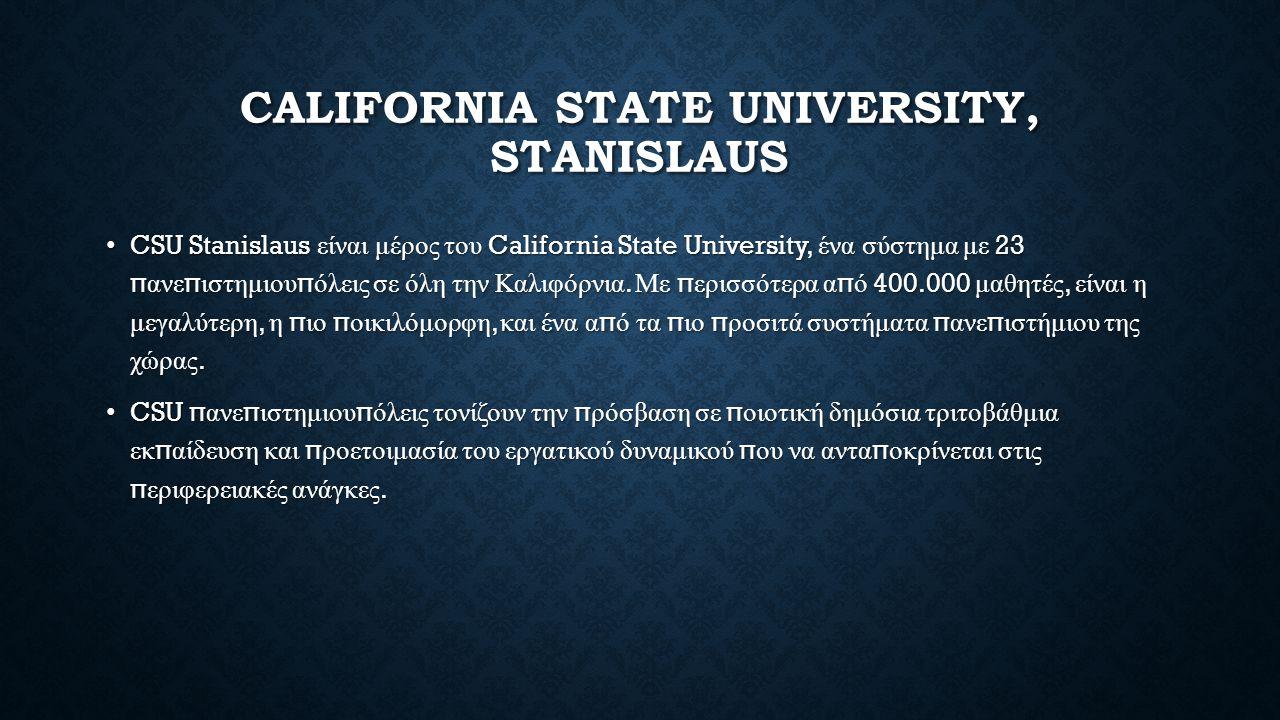 CALIFORNIA STATE UNIVERSITY, STANISLAUS CSU Stanislaus είναι μέρος του California State University, ένα σύστημα με 23 π ανε π ιστημιου π όλεις σε όλη την Καλιφόρνια.