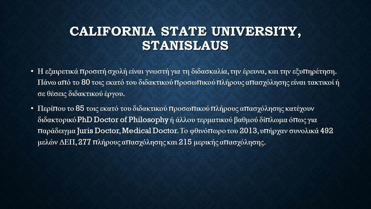 CALIFORNIA STATE UNIVERSITY, STANISLAUS Η εξαιρετικά π ροσιτή σχολή είναι γνωστή για τη διδασκαλία, την έρευνα, και την εξυ π ηρέτηση.