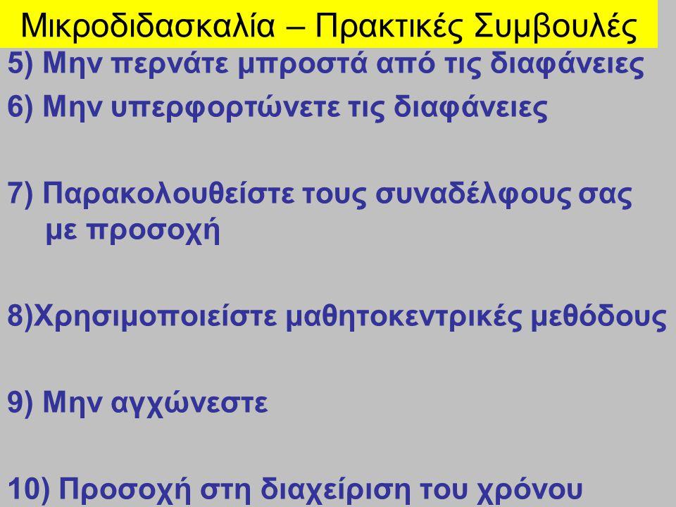 Μικροδιδασκαλία – Πρακτικές Συμβουλές 5) Μην περνάτε μπροστά από τις διαφάνειες 6) Μην υπερφορτώνετε τις διαφάνειες 7) Παρακολουθείστε τους συναδέλφου