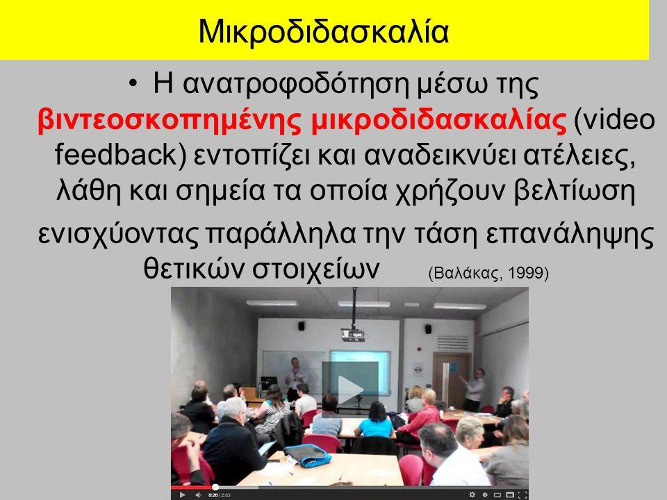 Μικροδιδασκαλία Η ανατροφοδότηση μέσω της βιντεοσκοπημένης μικροδιδασκαλίας (video feedback) εντοπίζει και αναδεικνύει ατέλειες, λάθη και σημεία τα οπ