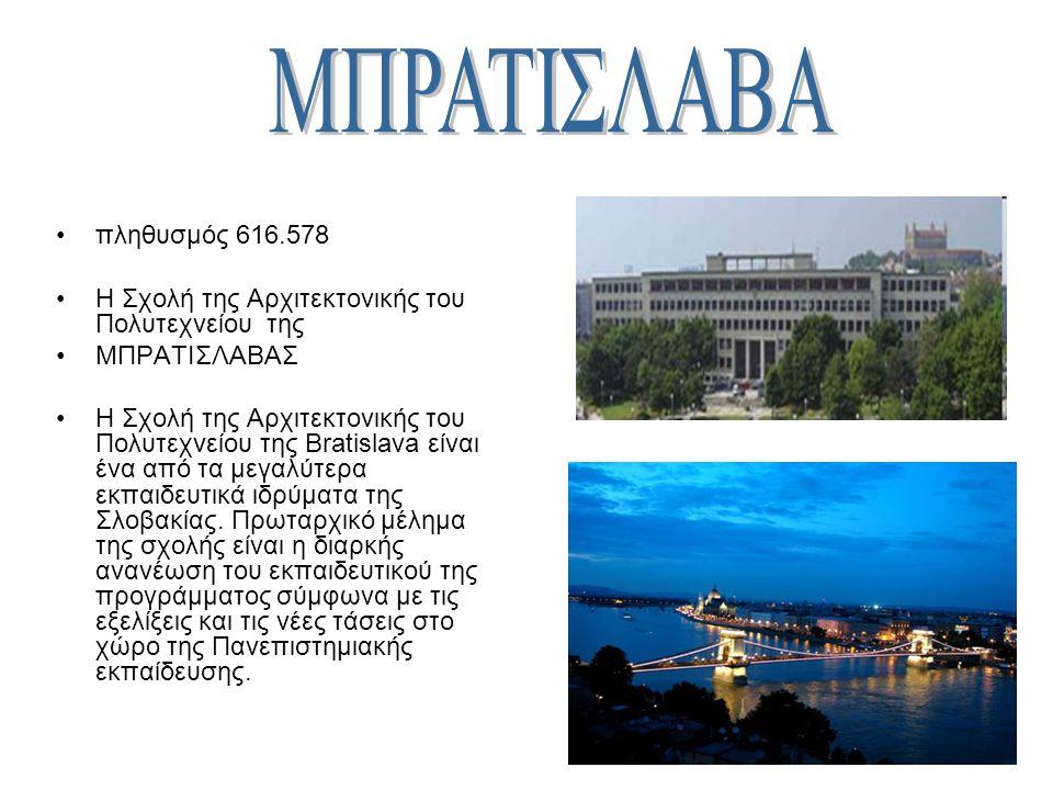 πληθυσμός 616.578 Η Σχολή της Αρχιτεκτονικής του Πολυτεχνείου της ΜΠΡΑΤΙΣΛΑΒΑΣ Η Σχολή της Αρχιτεκτονικής του Πολυτεχνείου της Bratislava είναι ένα απ