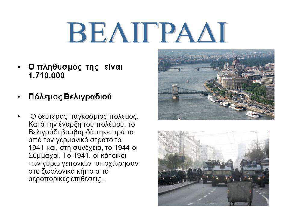 Ο πληθυσμός της είναι 1.710.000 Πόλεμος Βελιγραδιού Ο δεύτερος παγκόσμιος πόλεμος. Κατά την έναρξη του πολέμου, το Βελιγράδι βομβαρδίστηκε πρώτα από τ