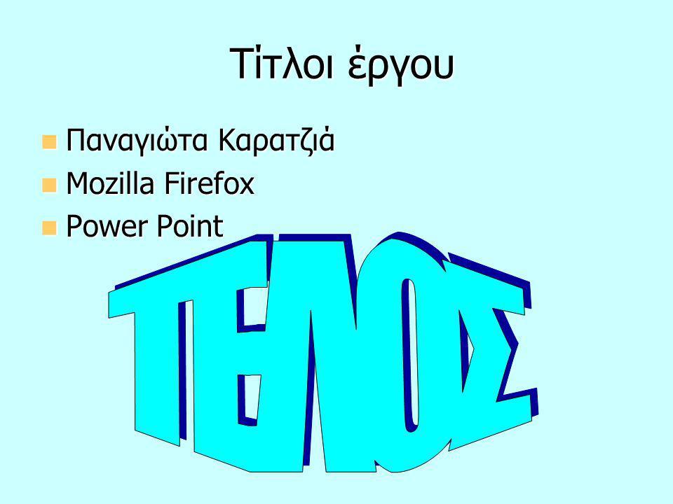 Τίτλοι έργου Τίτλοι έργου Παναγιώτα Καρατζιά Παναγιώτα Καρατζιά Mozilla Firefox Mozilla Firefox Power Point Power Point