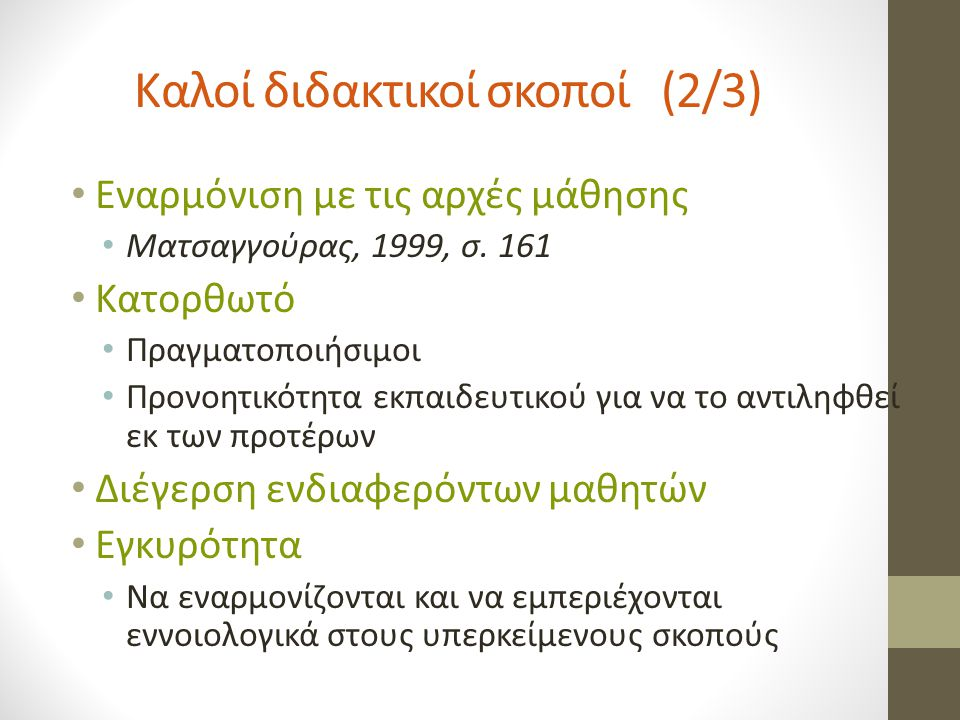 Καλοί διδακτικοί σκοποί (2/3) Εναρμόνιση με τις αρχές μάθησης Ματσαγγούρας, 1999, σ. 161 Κατορθωτό Πραγματοποιήσιμοι Προνοητικότητα εκπαιδευτικού για