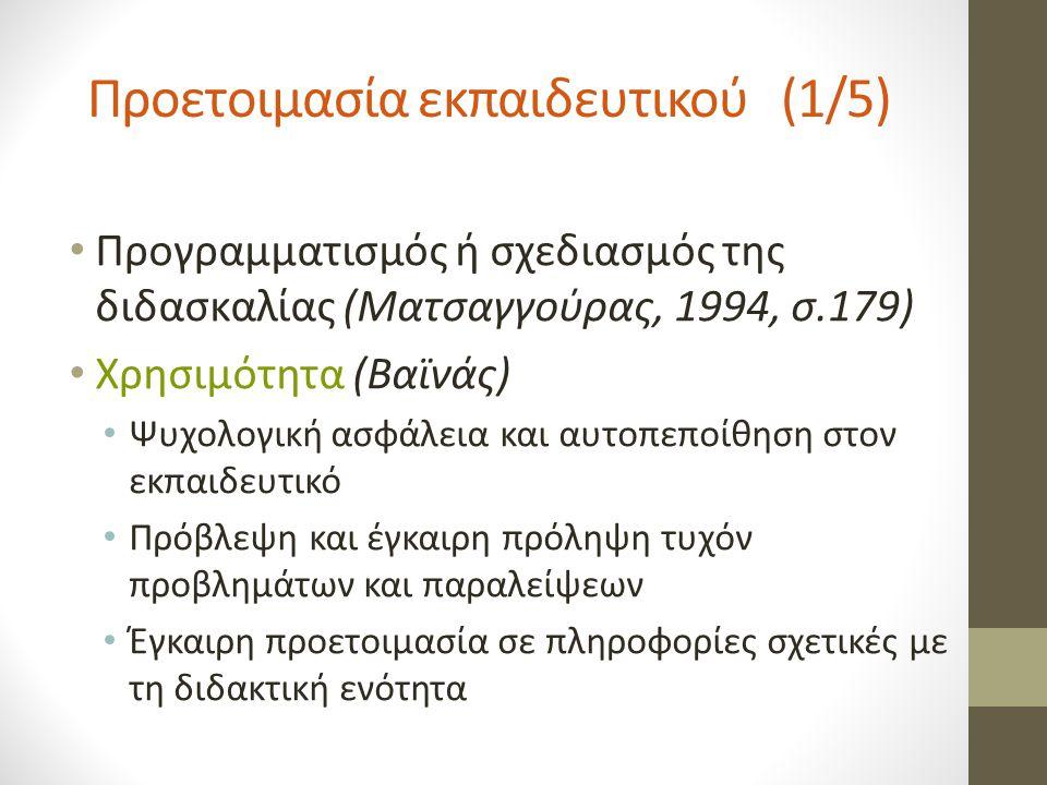 Προετοιμασία εκπαιδευτικού (1/5) Προγραμματισμός ή σχεδιασμός της διδασκαλίας (Ματσαγγούρας, 1994, σ.179) Χρησιμότητα (Βαϊνάς) Ψυχολογική ασφάλεια και