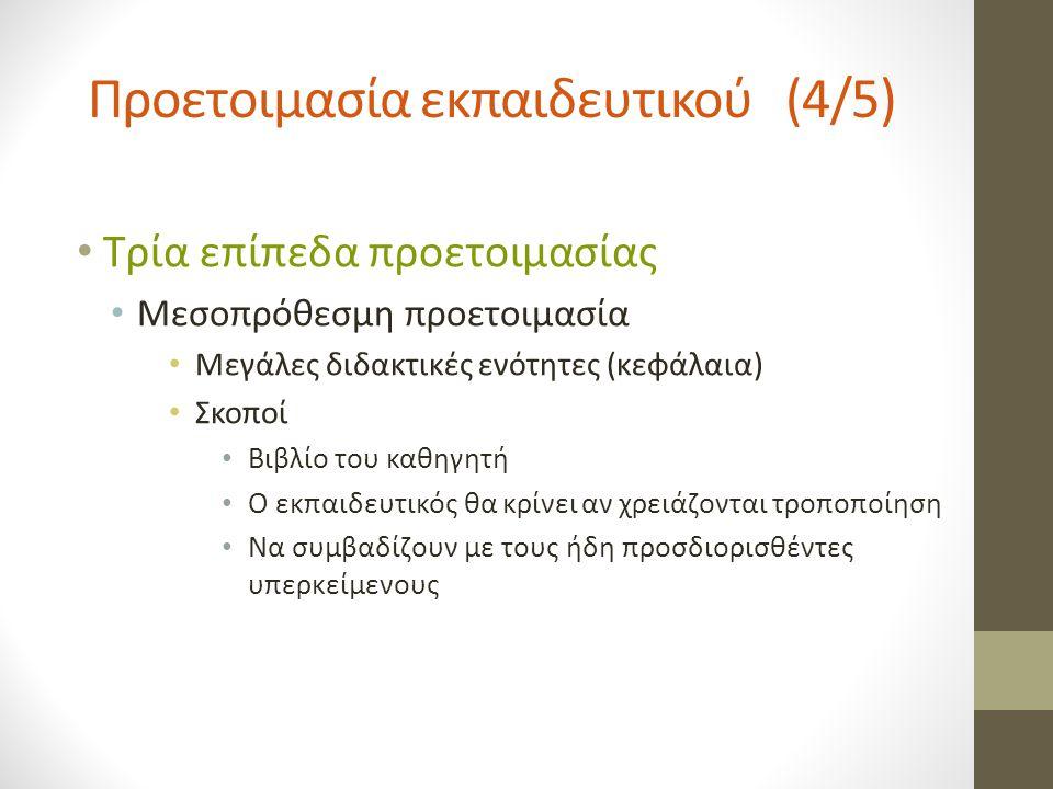 Προετοιμασία εκπαιδευτικού (4/5) Τρία επίπεδα προετοιμασίας Μεσοπρόθεσμη προετοιμασία Μεγάλες διδακτικές ενότητες (κεφάλαια) Σκοποί Βιβλίο του καθηγητ
