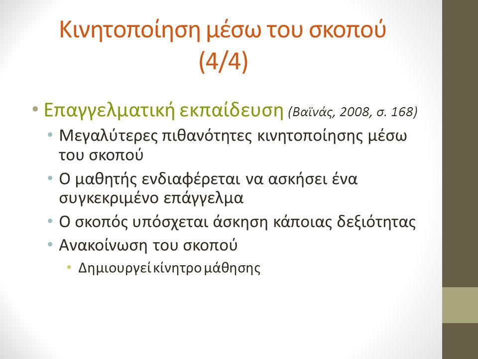 Κινητοποίηση μέσω του σκοπού (4/4) Επαγγελματική εκπαίδευση (Βαϊνάς, 2008, σ.
