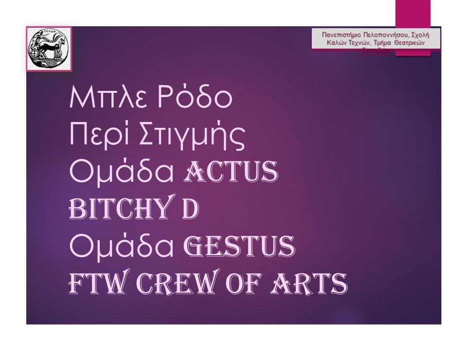 Μπλε Ρόδο Περί Στιγμής Ομάδα Actus Bitchy D Ομάδα Gestus FTW Crew of Arts Πανεπιστήμιο Πελοποννήσου, Σχολή Καλών Τεχνών, Τμήμα Θεατρικών Σπουδών